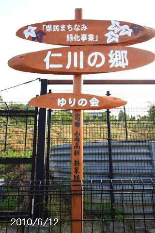 新しい案内板、兵庫県立山崎高校林業科のみなさんに、ご協力頂きました。